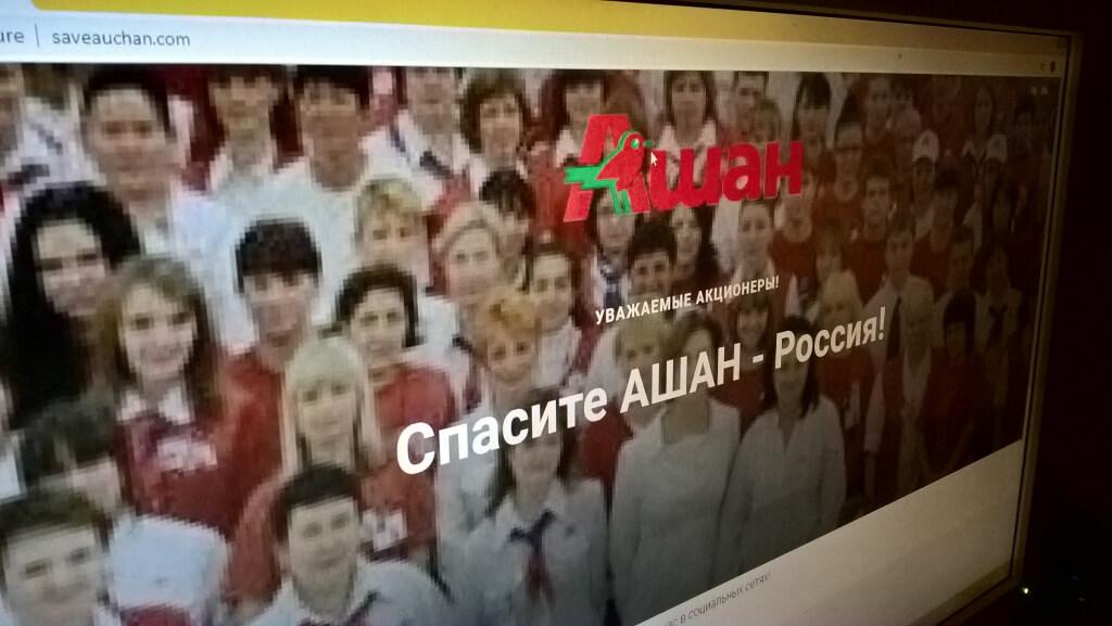 Обращение бывших и нынешних сотрудников сети «Ашан» к акционерам на портале http://saveauchan.com/.