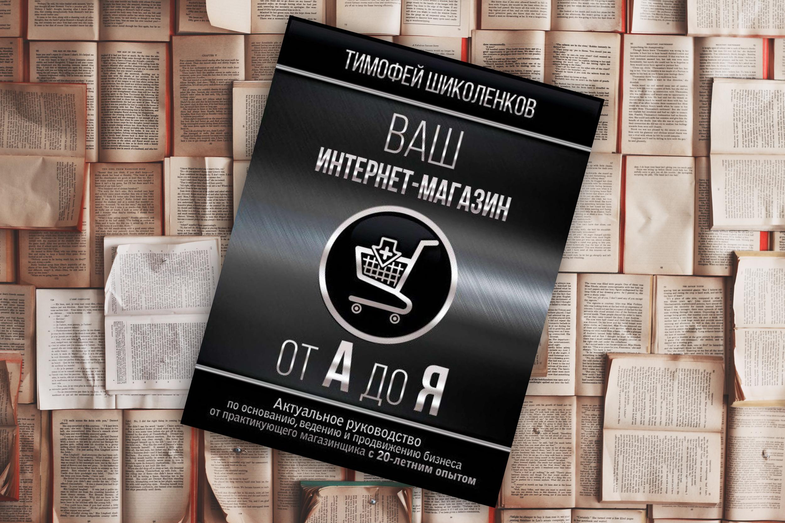Сделать интернет магазин книг создание сайта георгиевск